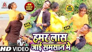 #VIDEO_SONG_2020 // हमार लास जाई समसान में // Dev Sunil // Hamar Las Jaai Samsan Me // Bhojpuri Sad