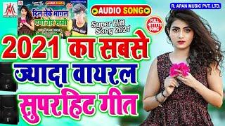 दिल लेके भागल एगो चोर सखी - Sujit Sagar - Dil Leke Bhagal Ego Chor Sakhi _Bhojpuri New Hitt Song
