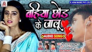 #Bewfai_Song_2020_बहिया छोड़ के जालू // Gautam Raja // Bahiya Chhod Ke Jalu_Sad Song 2020