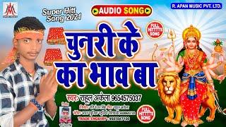 #Navratri_Song_2020// चुनरी के का भाव बा // Rahul Akela // Chunari Ke Ka Bhav Ba // Devi Geet 2020