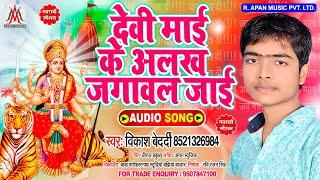 #NAVRATRI_SONG // देवी माई के अलख जगावल जाई // Vikash Bedardi // Devi Mai Ke Alakh Jagawal Jaai