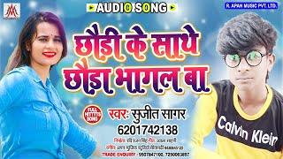 छौड़ी के साथे छौड़ा भागल बा // Sujit Sagar // Chhaudi Ke Sathe Chhauda Bhagal Ba // Viral Song 2020