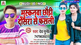 मुस्कानवा छौड़ी डोसरा से फसली ||  #Dev_Sunil -Muskanwa Chhaudi Dosara Se Fasali -Bhojpuri New Song