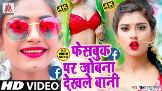 #फेसबुक_पर_जोबना_देखले_बानी || #RaniActress - का सुपरहिट #VIDEO_SONG - Raja Babu Gupta -Apan Music