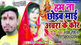 #Navratri_Song_2020 || हम ना छोड़ब माई अचरा के कोर || #Rupesh_Rashila -Ham Na Chhorab Maai Achara