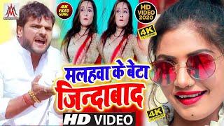 Khesari Lal का सुपरहिट #VIDEO_SONG_2020 // मलहवा के बेटा जिंदाबाद // Ajay Raj Balamua, Archana Raj