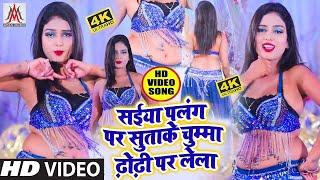 Neha - का न्यू सुपरहिट #VIDEO_SONG_2020 // सईया पलंग पर सुताके चुम्मा ढोदी में लेला //Rajesh Rashila