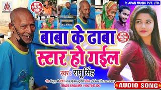 बाबा के ढाबा स्टार हो गइल //Ramu Singh // Baba Ke Dhaba Star Ho Gail // #BabaKeDhaba #babakedhaba