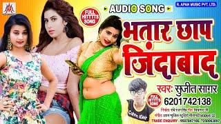 भतार छाप जिंदाबाद // Sujit Sagar // Bhatar Chhap Jindabad // Bhojpuri New  Arkestra Hitt Song 2020
