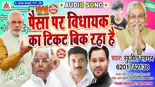 पैसा पर विधायक का टिकट बिक रहा है // Sujit Sagar // Paisa Par Vidhayak Ke Ticket Bik Raha h // Bihar