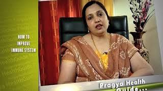 Ayurveda tip to improve immune system शरीर में बिमारियों से लड़ने इम्यून सिस्टम को बढ़ाने के लिए उपाय