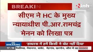 Chhattisgarh News || CM Bhupesh Baghel ने मुख्य न्यायाधीश को लिखा पत्र