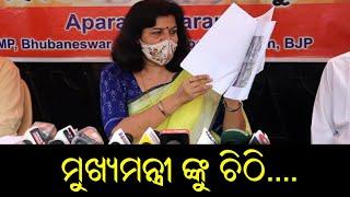 ମୁଖ୍ୟମନ୍ତ୍ରୀ ଙ୍କୁ ଏମିତି କିଛି ଚିଠି ଲେଖିଲେ ଭୁବନେଶ୍ବର ସାଂସଦ Smt. Aparajita Sarangi |କହିଲେ ଏମିତି କିଛି...