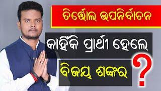 Exclusive with Bijay Sankar Das, BJD Candidate for Tirtol By Election | ତିର୍ତ୍ତୋଲ୍ ରେ କିଏ ଜିତିବ?