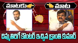 BJP Raghunandan Rao Vs Andole MLA Kranthi Kumar || War of Words || Mataku Mata || Top Telugu TV