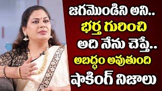 Mirchi Madhavi Reveals Facts Her Husband Behaviour | Actress Mirchi Madhavi Interview | Top TeluguTV