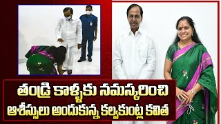 Kalvakuntla Kavitha Takes CM KCR Blessings after She Won Nizamabad MLC | TRS Party | Top Telugu TV