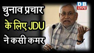 Election प्रचार के लिए JDU ने कसी कमर | 11 विधानसभा क्षेत्रों में वर्चुअल रैली करेंगे नीतीश कुमार |