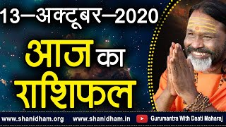 Gurumantra 13 October 2020 - Today Horoscope - Success Key - Paramhans Daati Maharaj