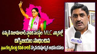 SUDA Chairman GV Ramakrishna Rao Saying Congratulations to MLC Kalvakuntla Kavitha For her Victory