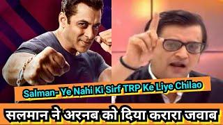 SalmanKhan Ne Diya ArnabGoswami Ko Jawaab, Kahaa Ki Chillana Aur Kuch Bhi Dikhane Se TRP Nahi Badhti