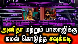 BIGG BOSS TAMIL 4|11th October 2020|8th FULL EPISODE|DAY 7|BIGG BOSS 4 TAMIL LIVE|Kamal Full Episode