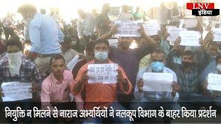नियुक्ति न मिलने से नाराज अभ्यर्थियों ने नलकूप विभाग के बाहर किया प्रदर्शन