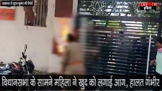 विधानसभा के सामने महिला ने खुद को लगाई आग, हालत गंभीर