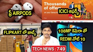 TechNews in Telugu 749:ICICI Offers,free airpods with iphone 11,Flipkart sorry,Redmi note 10,nord