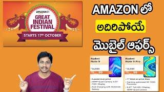 Amazon Great Indian Festival | అదిరిపోయే మొబైల్ ఆఫర్స్