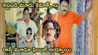 కస్టపడి మూడు క్లైమాక్స్ లు రాస్తే | Latest Telugu Movie Scenes | Bhavani HD Movies