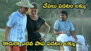 చేపలు పడటం లక్కు కాదురా ఎదవ పాప పడటం లక్కు | Latest Telugu Movie Scenes | Bhavani HD Movies