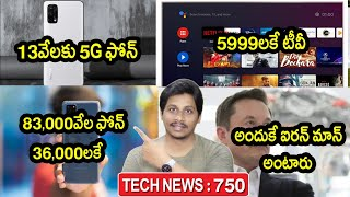 TechNews in Telugu 750: Samsung fold 3,samsung s20 fe,realme 5g phone,thomson tv,flipkart offers,