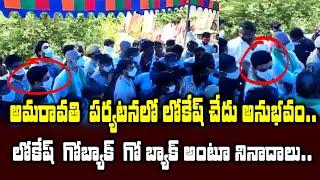 అమరావతి  పర్యటనలో లోకేష్ చేదు అనుభవం..   Amaravathi Farmers Protest Against Nara Lokesh   TDP