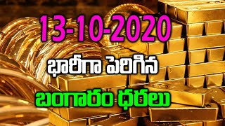 Gold Price Today in India | Gold Rate 13-10-2020 | #GoldPrice | Gold Rate in Hyderabad | TopTeluguTV