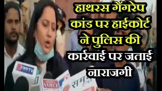 Lucknow Gangrape Case | Hathras gangrape कांड पर हाईकोर्ट में हुई सुनवाई, Police पर जताई नाराजगी