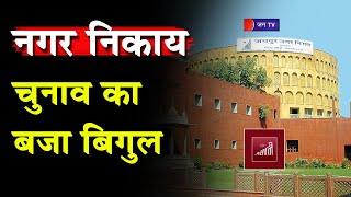 Khas Khabar | Rajasthan Nagar Nikaay Chunaav 2020 | कई जगह दिग्गजों की प्रतिष्ठा दांव पर | JAN TV