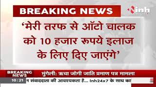 Madhya Pradesh News || Jabalpur ऑटो चालक पिटाई मामला, Congress MP Vivek Tankha का Tweet