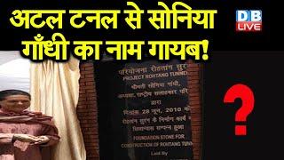 Atal Tanal से सोनिया गाँधी का नाम गायब! | Sonia Gandhi के नाम से डरे PM Modi ! | #DBLIVE