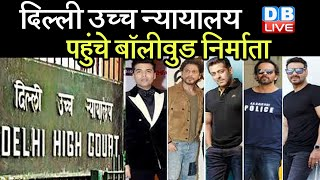दिल्ली उच्च न्यायालय पहुंचे बॉलीवुड निर्माता | रिपब्लिक टीवी और टाइम्स नाउ पर आरोप |#DBLIVE