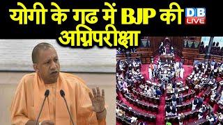 योगी के गढ में BJP की अग्निपरीक्षा | UP और उत्तराखंड में राज्यसभा चुनाव का ऐलान |#DBLIVE