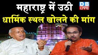 Maharashtra में उठी धार्मिक स्थल खोलने की मांग | BJP कार्यकर्ता कर रहे हैं प्रदर्शन |#DBLIVE