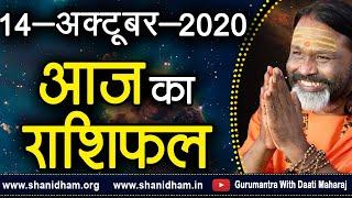 Gurumantra 14 October  2020   Today Horoscope   Success Key   Paramhans Daati Maharaj