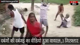 दबंगों की दबंगई का वीडियो हुआ वायरल, 3 गिरफ्तार