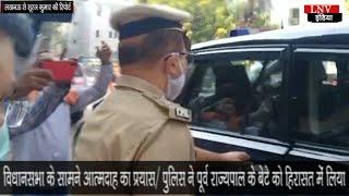 विधानसभा के सामने आत्मदाह का प्रयास/ पुलिस ने पूर्व राज्यपाल के बेटे को हिरासत में लिया