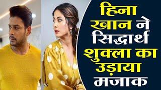 हिना खान ने सिद्धार्थ शुक्ला का उड़ाया मजाक
