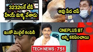 TechNews in Telugu 751:shinco tv only Rs 3232,oneplus 8t,Samsung S20 FE,iphone 12,Cow Dung Chip,JIO