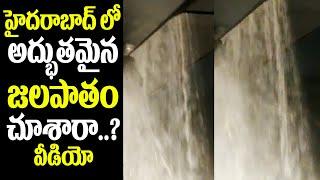 హైదరాబాద్ లో అద్భుతమైన జలపాతం ఆవిష్కృతమైంది..Heavy Rains in Hyderabad | Telangana | Top Telugu TV