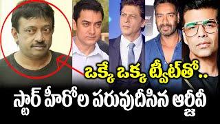 ఒక్కే ఒక్క ట్వీట్తో స్టార్ హీరోల పరువు | RGV Shocking Comments On Bollywood Star Heros |TopTeluguTV