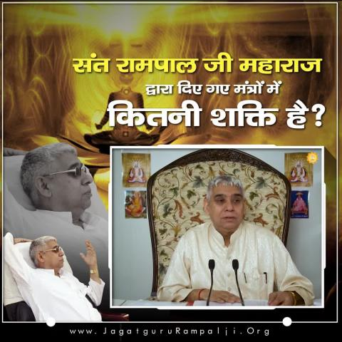 जानिए संत रामपाल महाराज द्वारा दिए गए मंत्रों में कितनी शक्ति है || संत रामपाल जी महाराज सत्संग ||